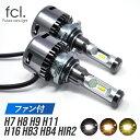 明るさアップ fcl LEDヘッドライト H11 HB3 H8 H16 HB4 HIR2 H7 ハイビーム フォグランプ 車検対応 ファン付 イエロー…
