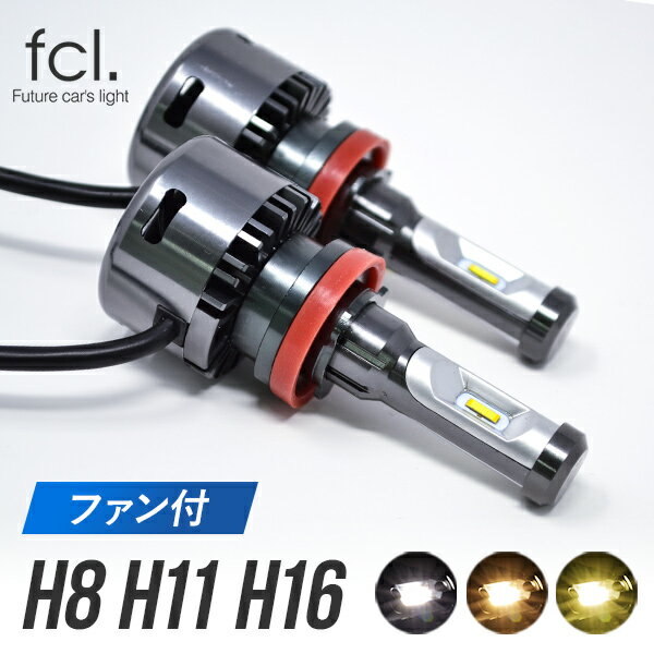 H11のヘッドライト フォグランプをLED化 fcl led イエロー H8 H11 H16 車検対応 ファン付き 3500K 【1年保証】