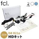 hid h4 キット fcl 35W H4Hi/Lo HIDキット(リレー付き/リレーレスからご選択)6000K 8000Kからお選びいただけます【…
