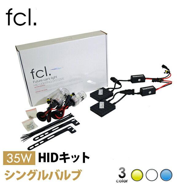 fcl HID 35W HIDキット H1 H3 H3C H7 H8 H11 HB3 HB4 HIR2 3000K 6000K 8000Kからお選びいただけます【安心1年保証/ヘッドライト・フォグランプのHID化におすすめ】