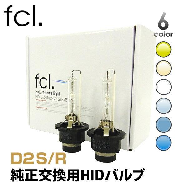 fcl HID D2R D2S 純正交換用HIDバルブ 新型のHID装着車対応 バルブ 12v専用 【1年保証】