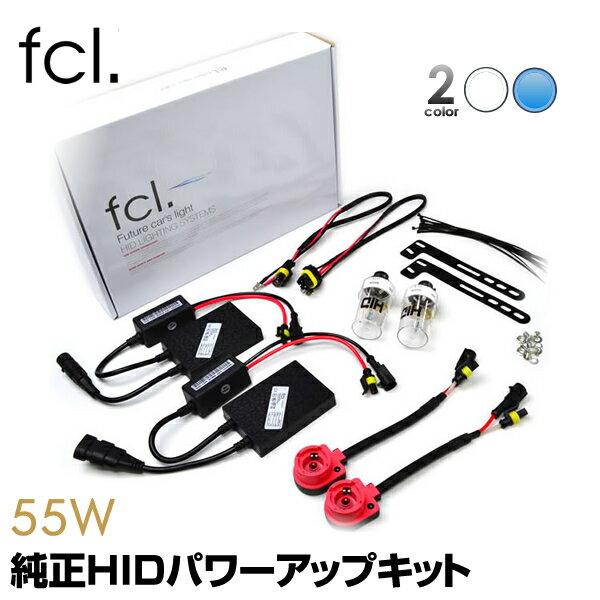 fcl 純正HID装着車の55W化 パワーアップキット HIDキット 6000K 8000Kからお選びいただけます【純正バルブ形状に合わせてバルブ選択可能(D2R/D2S/D4R/D4S対応可)&アダプター&55Wバラストのセット/1年保証/ヘッドライト/fcl.エフシーエル】