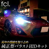 fcl. Factory HID 55W Power Up Kit (D4S/D4R) 【Type B】