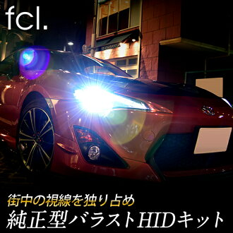 fcl. Factory HID 55W Power Up Kit (D4S/D4R) 【Type A】