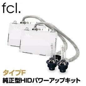 fcl HID【加工なし】純正型55Wバラスト パワーアップHIDキット(D2S/D2R対応) 純正HID装着車用 6000K 8000Kからお選びいただけます【安心1年保証】【明るさを求める方におススメ】