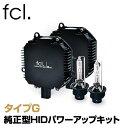 fcl HID【加工なし】純正型45Wバラスト パワーアップHIDキット(D2S/D2R対応) 純正HID装着車用 6000K 8000Kからお選び…