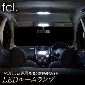 fcl ノート E12専用 e-power 対応 リモコン16段階調整機能付き!次世代SMDLEDルームランプ LED/ルームランプ/ノート/E12/調整式/車用品/カー用品/内装パーツ/fcl/エフシーエル