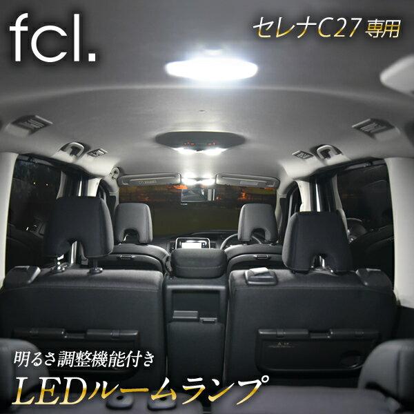 fcl. 【fcl.】セレナ C27 専用 LED ルームランプ  【 リモコン16段階調整機能付き! 】 e-power 対応 ランディにも取り付け可 LED パーツ