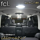fcl. 【fcl.】セレナ C27 専用 LED ルームランプ  【 リモコン16段階調整機能付き! 】 e-power 対応 ランディにも取…