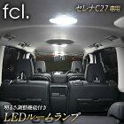 fcl セレナ C27 専用 LED ルームランプ 16段階明るさ調節機能付き | 車用品 カー用品 カーパーツ セレナ c27 パーツ セレナ c27 e-power エフシーエル