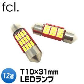 fcl ledバルブ T10×31mm 12連2個セット ルームランプやナンバー灯におすすめ