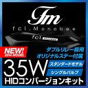 fcl.Monobee 35WシングルバルブHIDコンバージョンキット【安心3年保証】6000K 8000Kからお選びいただけます 【型式】H1/H3/H7/H...