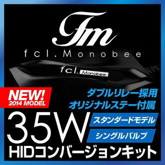 fcl. Monobee 35W 싱글 밸브 HID 변환 키트 6000K 8000K에서 선택 하세요 H1/H3/H7/H8/H11/HB3/HB4