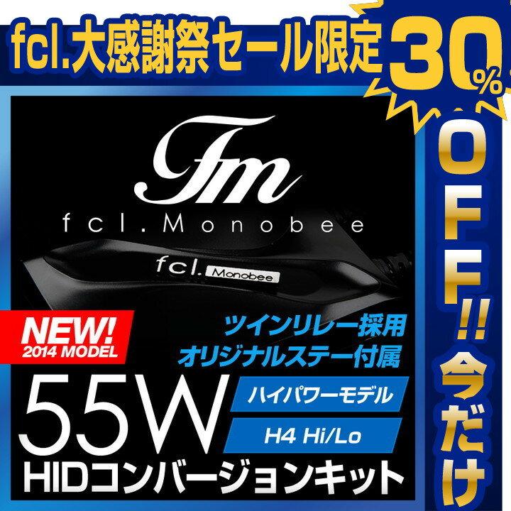 HID H4 コンバージョンキット fcl.Monobee 55W H4Hi/Lo HIDキット【3年保証】6000K 8000Kからお選びいただけます