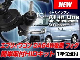 整箱藏雾灯铃木每车皮 /DA64W(H22.5-) 适合的雾 [[多功能一体 HID 套件 35 W H8