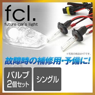 SIngle Bulb 2PCS for 25W/35W/55W