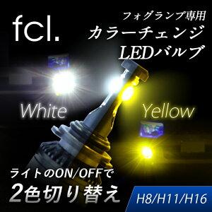 fclLEDフォグランプ専用2色切り替え(ホワイト/イエロー)LEDバルブ2個セット