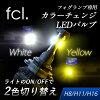 fcl LED霧燈專用的2色轉換彩色兌換(白/黄色)LED閥門2種安排