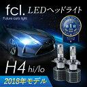 【2018年モデル】 fcl ledヘッドライト H4 車検対応 ファンレスHi/Lo切替 6000K 3500K【安心1年保証】