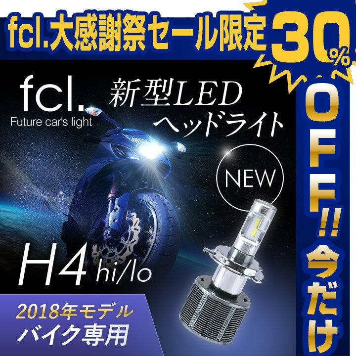 【2018年モデル】バイク用H4 LEDヘッドライト/フォグランプ 車検対応 ファンレスモデル【安心1年保証】