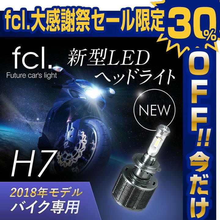 【2018年モデル】バイク用H7 LEDヘッドライト/フォグランプ 車検対応 ファンレスモデル【安心1年保証】