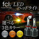 fcl LEDヘッドライト HB3 H8 H11 H16 HB4 HIR2 H7 ハイビーム フォグランプ 車検対応 ファンレス 6000K 3500K【1年保...