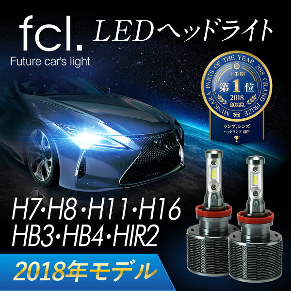悪天候でも安心 fcl LEDヘッドライト H11 HB3 H8 H16 HB4 HIR2 H7 ハイビーム フォグランプ 車検対応 ファンレス イエロー 6000K 3500K【1年保証】
