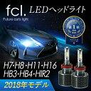 【楽天スーパーSALE10%OFF】 悪天候でも安心 fcl LEDヘッドライト H11 HB3 H8 H16 HB4 HIR2 H7 ハイビーム フォグランプ...