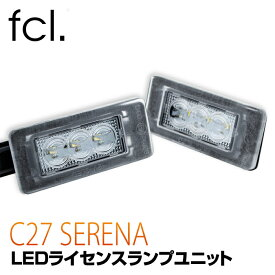 ナンバー灯もLEDにしませんか? fcl セレナ C27 専用 LEDライセンスランプユニット