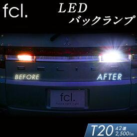 fcl T20 LED バックランプ ホワイト 2500lm 42連 2個セット 保証付き|車用品 カー用品 t20 led ホワイト バックランプ
