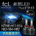【2018年モデル】fcl led HB3 H8 H11 H16 HB4 HIR2 H7 LEDヘッドライト ハイビーム フォグランプ 車検対応 ファンレス 6...