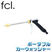 【fcl.】簡単取付洗車ポータブルカーウォッシャー