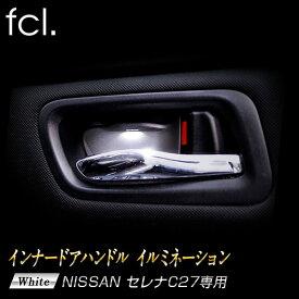 fcl セレナ C27 用 インナードアハンドル イルミネーション パーツ