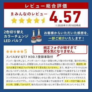【みんカラ1位】fclLEDフォグランプ専用2色切り替えカラーチェンジ(ホワイト/イエロー)LEDバルブ2個セット