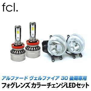 暗い純正LEDを明るくしませんか?fclアルファードヴェルファイア30後期フォグレンズカラーチェンジLEDセット