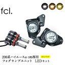 【送料無料】fcl 200系ハイエース 専用 フォグレンズ LEDヘッドライトセット PSX26WからH11へ(ホワイト/ハロゲン色/…