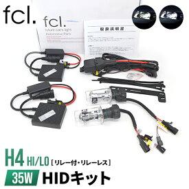 fcl HIDキット 35W H4Hi/Lo 6000K 8000K リレー付き リレーレス | カー用品 車用品 安心 1年保証 プロジェクター hid h4 hidキットカーパーツ