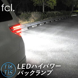 fcl led t16 バックランプ 1100ルーメン ホワイト 2個セット
