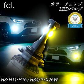 【楽天年間ランキング受賞】 fcl LED フォグランプ専用 2色切り替え カラーチェンジ H8 H11 H16 HB4 PSX26W ホワイト イエロー LEDバルブ 2個セット | 車用品 カー用品 エフシーエル フォグ 2色切替