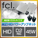 fcl HID【加工なし】純正型45Wバラスト パワーアップHIDキット(D2S/D2R対応) 純正HID装着車用 6000K 8000Kからお選びいただけます...