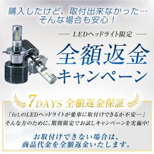 梅雨対策におすすめ車検対応fclLEDヘッドライトH4ファンレスHi/Lo切替6000K車用バルブ【1年保証】