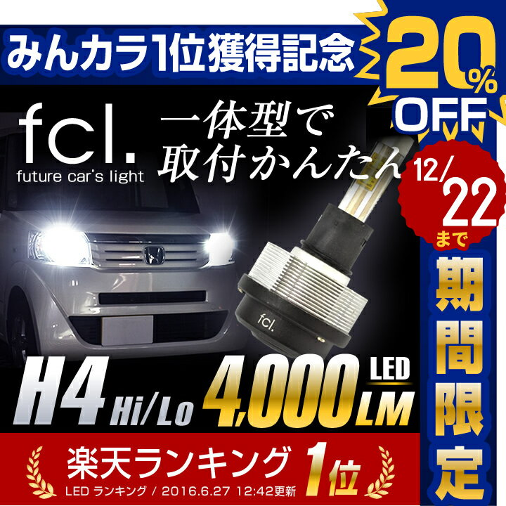 【期間限定20%OFF】 fcl LEDヘッドライト H4 車検対応 ファンレス Hi/Lo切替 5500K 4000LM 【1年保証】