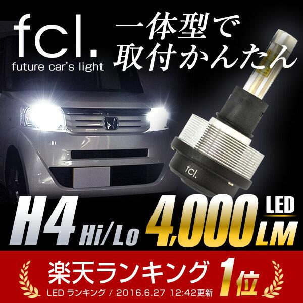 fcl LEDヘッドライト H4 車検対応 ファンレス Hi/Lo切替 5500K 4000LM 【1年保証】