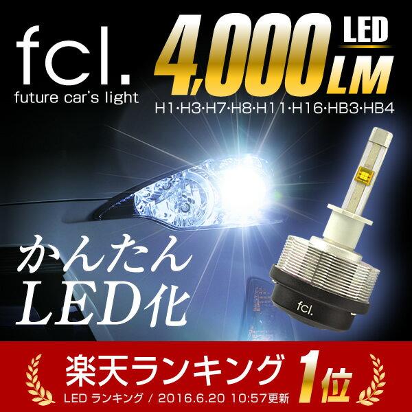 【1年保証】 fcl ledヘッドライト H11/hb3/H16/hb4/H8 ハイビーム 車検対応 led