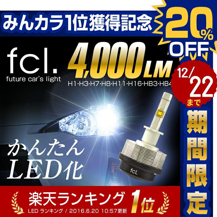 【期間限定20%OFF】 【1年保証】 fcl ledヘッドライト H11/hb3/H16/h1/hb4/H3/H7/H8 ハイビーム 車検対応 led