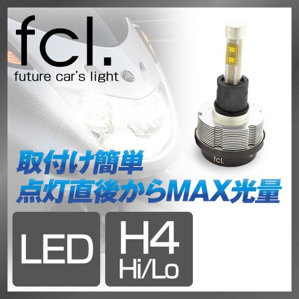 【fcl.製】 LEDヘッドライト バイク用 H4 Hi/Loキット