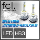 fcl LEDヘッドライト HB3 4000LM 1年保証
