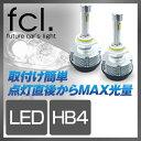 【fcl.製】 LEDヘッドライト 車用 シングルバルブキット HB4
