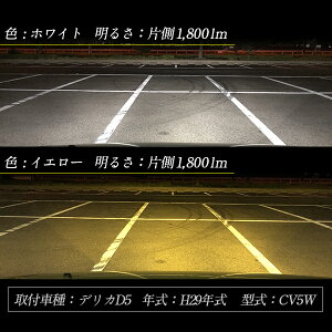 fclLEDフォグランプ専用2色切り替えカラーチェンジ(ホワイト/イエロー)LEDバルブ2個セット