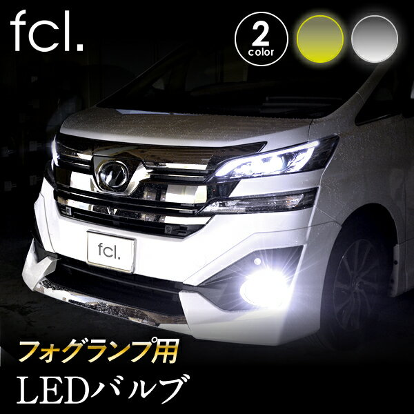 フォグランプ LED H11 H16 H8 HB4 PSX24W PSX26W LEDバルブ ホワイト イエロー 2個セット ヴェルファイア アクア VOXY セレナなどに取付可能
